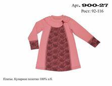 900-27 платье р-р 92-116. Челябинск