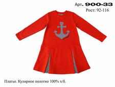 900-33 платье р-р 92-116. Челябинск