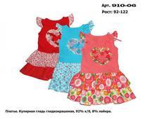 910-06 платье. Челябинск