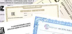 Перечень продукции, требующий сертификации ТР ТС. Челябинск