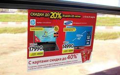 Реклама на листовках А3 на стекло. Челябинск