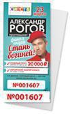 Листовка Евро (4+0). Челябинск