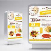 Дизайн наружной рекламы. Челябинск