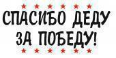 Наклейка «Спасибо деду за победу!». Челябинск