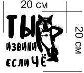 Наклейка «Извини если что». Челябинск