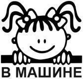 Наклейка «Ребенок в машине». Челябинск