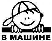 Наклейка «Ребенок в машине 2». Челябинск