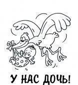 Наклейка «Аист с ребенком!». Челябинск