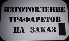 Изготовление трафаретов на заказ. Челябинск
