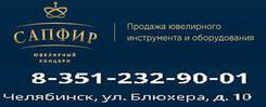 Сапфир корунд круглый 7,0 мм. Челябинск