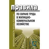 Обучение правилам по охране труда в жилищно-коммунальном хозяйстве. Челябинск