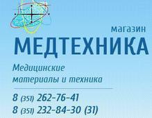 Штопфер №1 (717). Челябинск