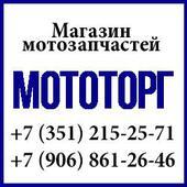 Коленвал Мопед10 с втулкой на 10. Челябинск