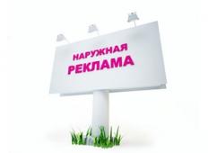 Наружная реклама. Челябинск