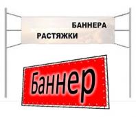 Изготовление баннеров и растяжек. Челябинск