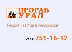 Укладка нагревательного элемента тёплого пола. Челябинск
