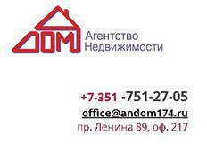 Комплексное сопровождение сделки с объектом жилой недвижимости. Челябинск