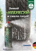 Покрытие «НЕБУКСУЙ»  Power Grip. Челябинск