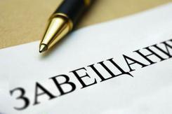 Оспаривание завещания. Челябинск
