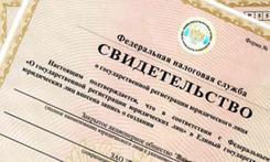 Регистрация ЗАО. Челябинск