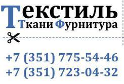 Тесьма  д/штор арт.605-О органза (рул50). Челябинск