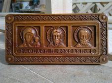 Икона «Спаси и сохрани». Челябинск