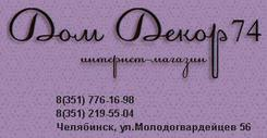 Фотообои DECOCODE Небоскребы шанхай 31-0026-WB. Челябинск