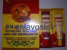Мазь для лечения варикозного расширения вен. Челябинск