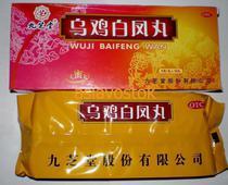 Пилюли «Белый Феникс» Wuji Bai Feng Wan для женского здоровья. Челябинск