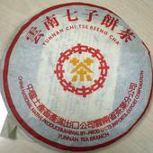 Китайский элитный чай Gutenberg Пуэр с дикого чайного куста.пресованный  (357 грамм). Челябинск