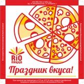 """Коробка для пиццы, разработка для кафе """"Пицца Рио"""""""