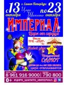 Дизайн афиши для цирка
