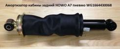 Амортизатор кабины задний Howo А7 WG1664430068