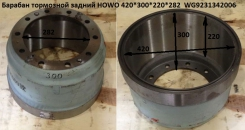 Барабан тормозной задний (новая модель), (D=420х220,H=300) Howo WG9231342006