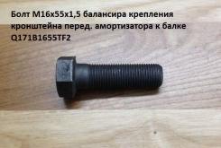 Болт балансира  (M16х55) Howo Q171B1655TF2. Челябинск