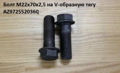 Болт крепления V-образной тяги 22х2,5х90  Howo  AZ9725520360. Челябинск