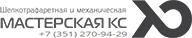 Послепечатная обработка. Челябинск