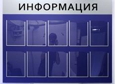 Карманы для стендов. Челябинск