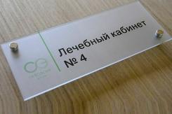фотография Изготовление табличек на дверь Челябинск