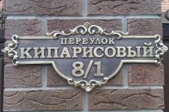 фотография Изготовление адресных табличек Челябинск