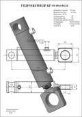 Гидроцилиндр ЦГ-60.40х144.21. Челябинск