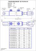 Гидроцилиндр ЦГ-50.30х400.01.001 СБ. Челябинск