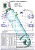 Гидроцилиндр ЦГ-80.56х280.11. Челябинск
