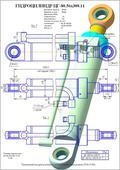 Гидроцилиндр ЦГ-80.56х300.11. Челябинск
