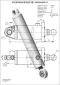 Гидроцилиндр ЦГ-160.80х850.15. Челябинск