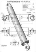 Гидроцилиндр ЦГ-200.160х1395.11. Челябинск